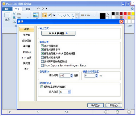 PicPick V4.0.9中文版(截图工具) - 截图1