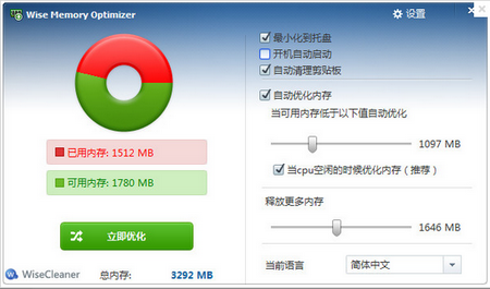 Wise Memory Optimizer 3.4.2.93 中文版(内存优化工具) - 截图1