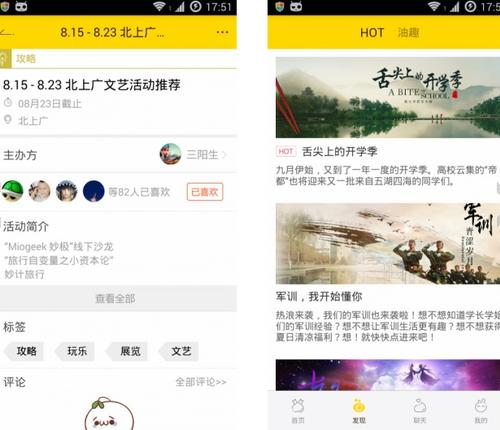 小酱油 V4.3.0官方版for android(活动分享平台) - 截图1