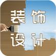 广东装饰设计 V2.0官方版for android(室内设计)