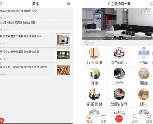 广东装饰设计 V2.0官方版for android(室内设计) - 截图1