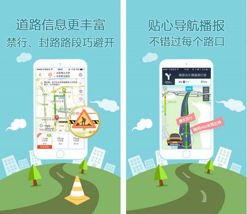 搜狗地图 for iPhone (地图导航) - 截图1