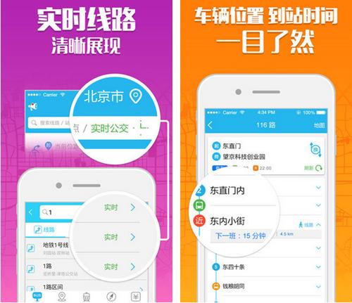 彩虹公交 for iPhone(公交查询) - 截图1