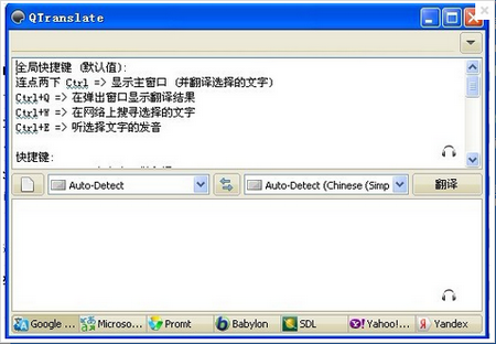 QTranslate V5.5.3.0绿色版(在线翻译) - 截图1