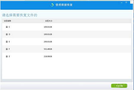 壁虎数据恢复 V2.1.0.0官方版(恢复找回工具) - 截图1