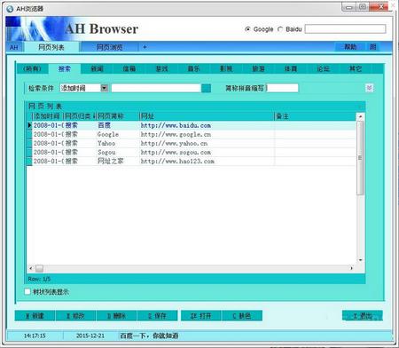 AH浏览器 V4.05官方版(新型浏览器) - 截图1