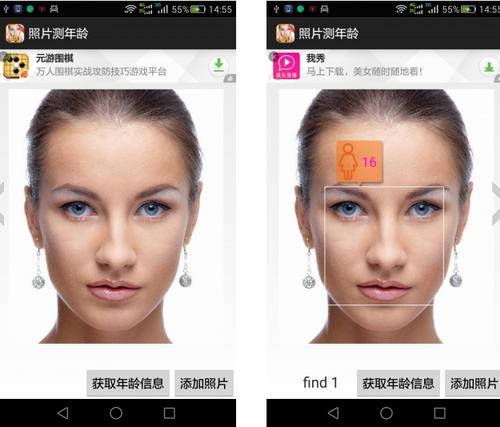 照片测年龄 V1.0官方版for android(手机相机) - 截图1