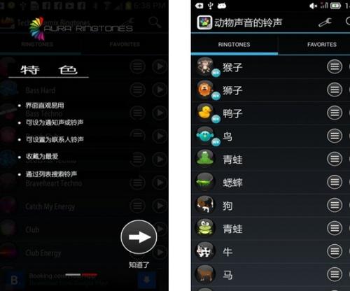 动物声音铃声 V7.0.9官方版for android(手机铃声) - 截图1