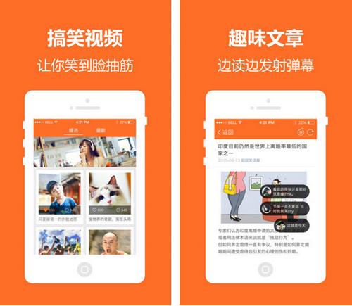 PP笑话 for iPhone(笑话大全) - 截图1