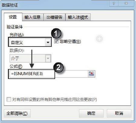 图1 设置允许条件