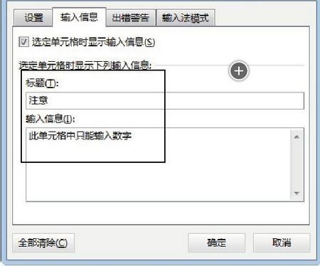 图2 设置输入信息