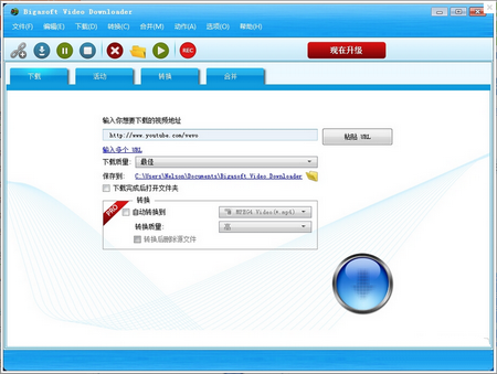 Bigasoft Video Downloader V3.10.7.5830中文版(网络视频下载工具) - 截图1