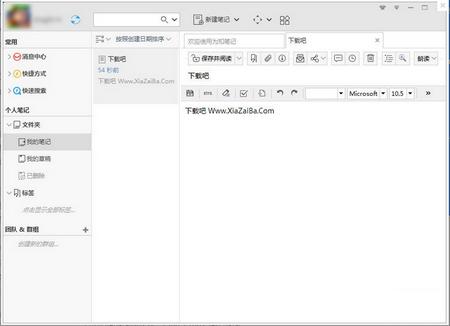 WizNote V4.2.662官方下载(资料管理) - 截图1
