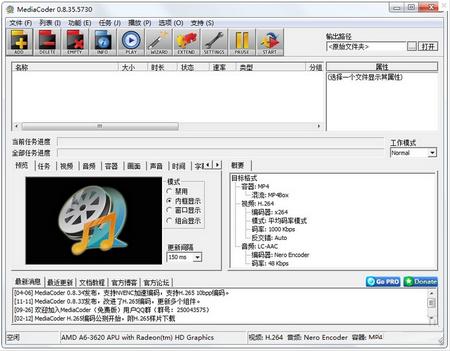 MediaCoder 0.8.40.5800官方中文版(媒体转码工具) - 截图1