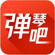 弹琴吧 V1.3.9官方版for android (音乐学习)