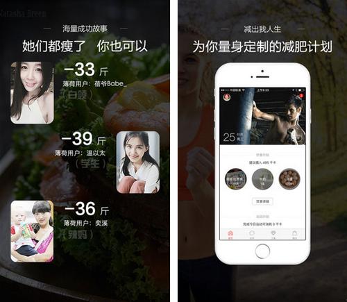 薄荷爱瘦身 for iPhone(修身形体) - 截图1