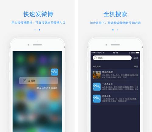 腾讯微博 for iPhone(娱乐社交) - 截图1