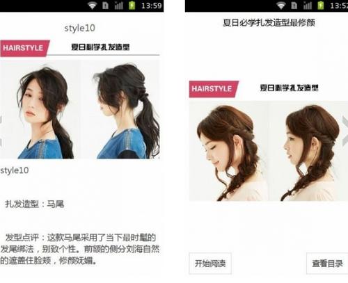夏日必学扎发造型最修颜 V1.29官方版for android (发型打造) - 截图1