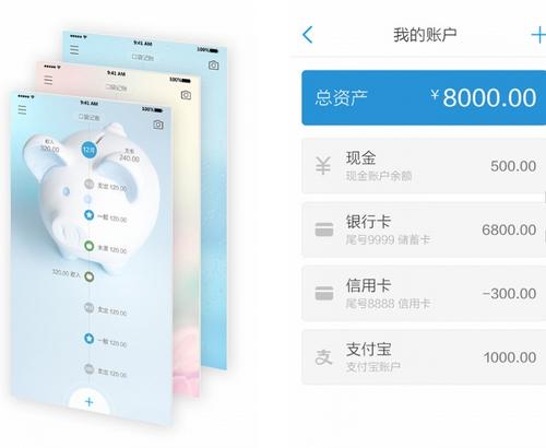 口袋记账 V2.4官方版for android (手机记帐) - 截图1