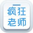 疯狂老师 V4.1.4官方版for android (教学辅导)