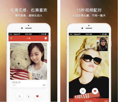小鹿 for iPhone(陌生交友) - 截图1