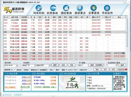 盛名列车时刻表 20160128官方绿色版(列车时刻表查询工具) - 截图1