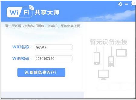 WiFi共享大师 V2.2.2.4官方版(无线共享工具) - 截图1