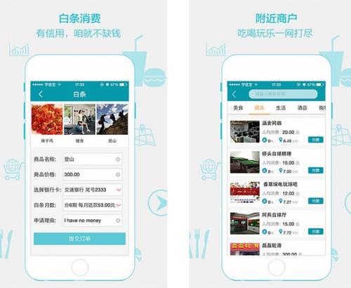 学信宝 V1.6.7官方版for android (信用钱包) - 截图1