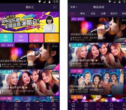 潮趴汇 V1.2.0官方版for android (社交聚会) - 截图1