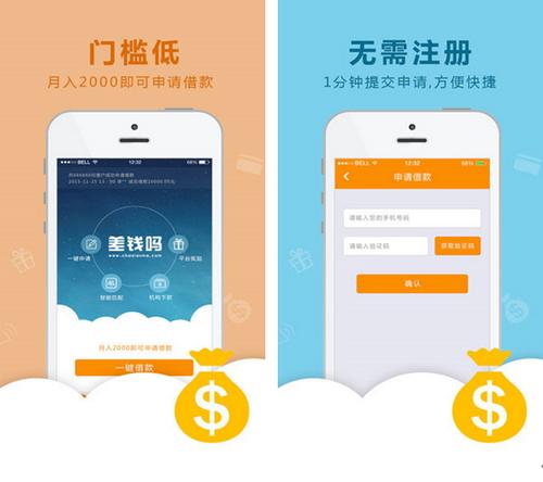 差钱吗 for iPhone(快速借贷) - 截图1