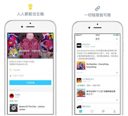 读读日报 for iPhone(信息平台) - 截图1