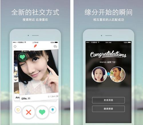 秒见Miao for iPhone(速配交友) - 截图1