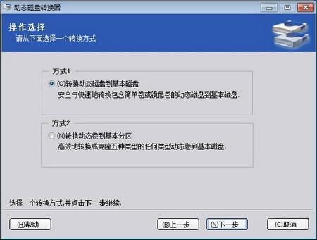 动态磁盘转换器 3.2.0中文版下载(磁盘转换工具) - 截图1