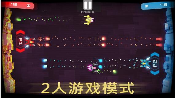 双子射击舰(侵略者) v1.0.5 for Android安卓版 - 截图1