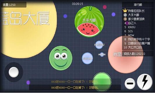 球球大作战(疯狂彩球) v3.0.8 for Android安卓版 - 截图1