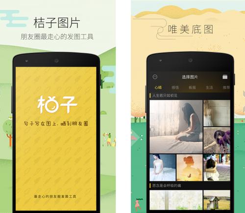 桔子图片 V3.1.0官方版for android(图片加工) - 截图1