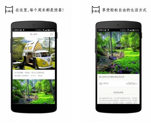懒人周末 V3.3.0官方版for android(活动推荐) - 截图1