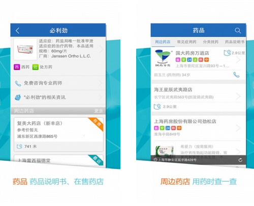 掌上药店 V5.2.6官方版for android(药店资讯) - 截图1