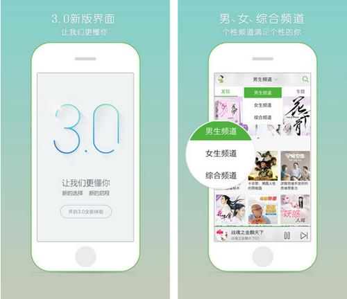 氧气听书 for iPhone(有声书库) - 截图1