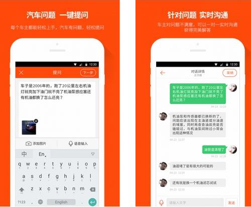 汽车大师 V4.0.1官方版for android(专业汽修) - 截图1
