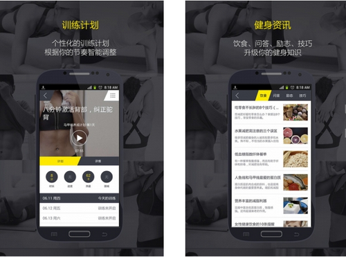 FitTime V3.0.9官方版for android(运动健身) - 截图1