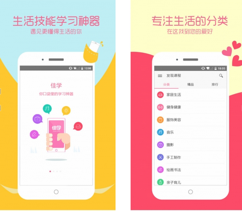 佳学 V2.0.2官方版for android(技能学习) - 截图1