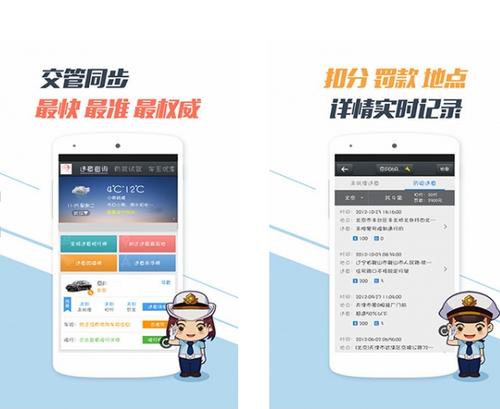 全国交通违章查询 V6.2.3官方版for android(交通信息查询) - 截图1