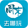 周末去哪玩 V4.0.0官方版for android(旅游推荐)
