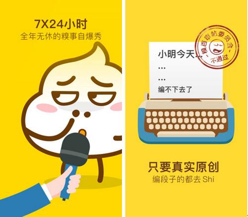 糗事百科 for iPhone(搞笑段子) - 截图1