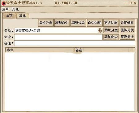 缘天命令记事本 1.3 绿色版(指令记录工具) - 截图1