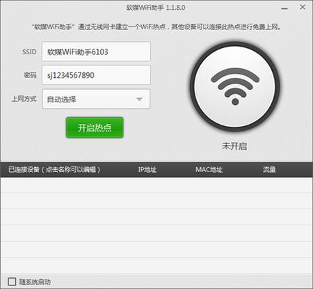 软媒WiFi助手 1.1.8.0 绿色版(wifi共享) - 截图1