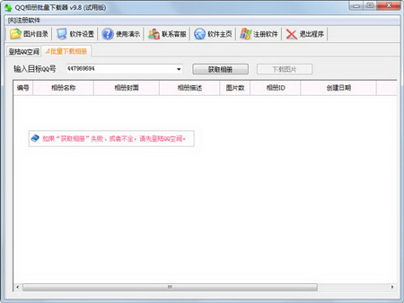 风速QQ相册批量下载器 9.8 绿色版(相册下载) - 截图1