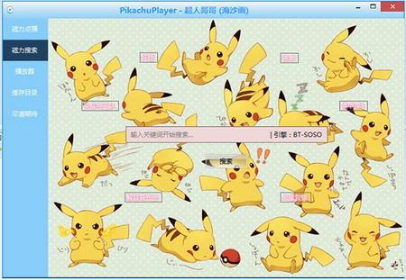 皮卡丘播放器 1.0 绿色版(Pikachu Player) - 截图1