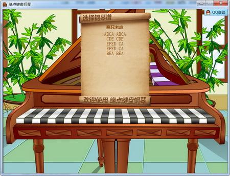 缘点键盘钢琴 1.0 绿色版(钢琴模拟器) - 截图1